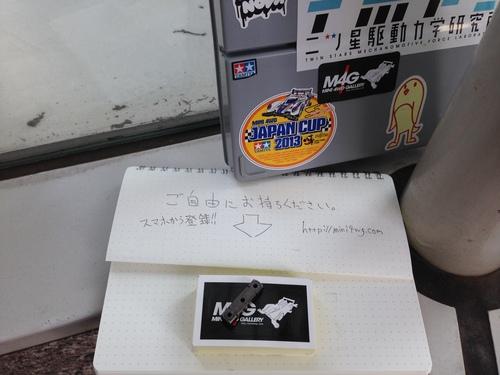 ミニ四駆ギャラリーシール